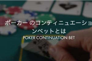 ポーカーのコンティニュエーションベットとは