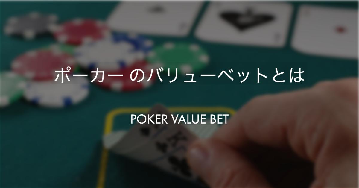 ポーカーのバリューベットとは