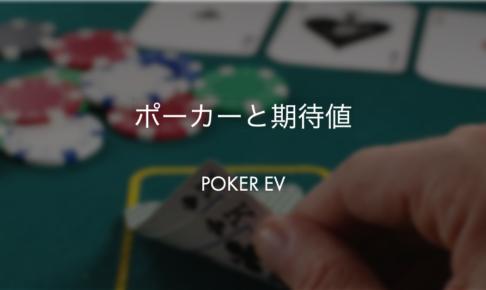 ポーカーと期待値