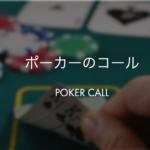 ポーカーのコール