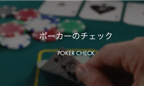 ポーカーのチェックとは