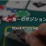 ポーカーのポジション
