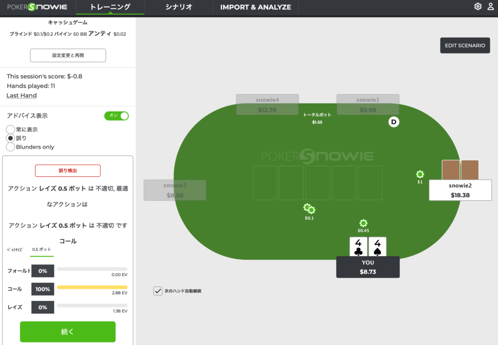 Poker Snowieのトレーニング機能画面