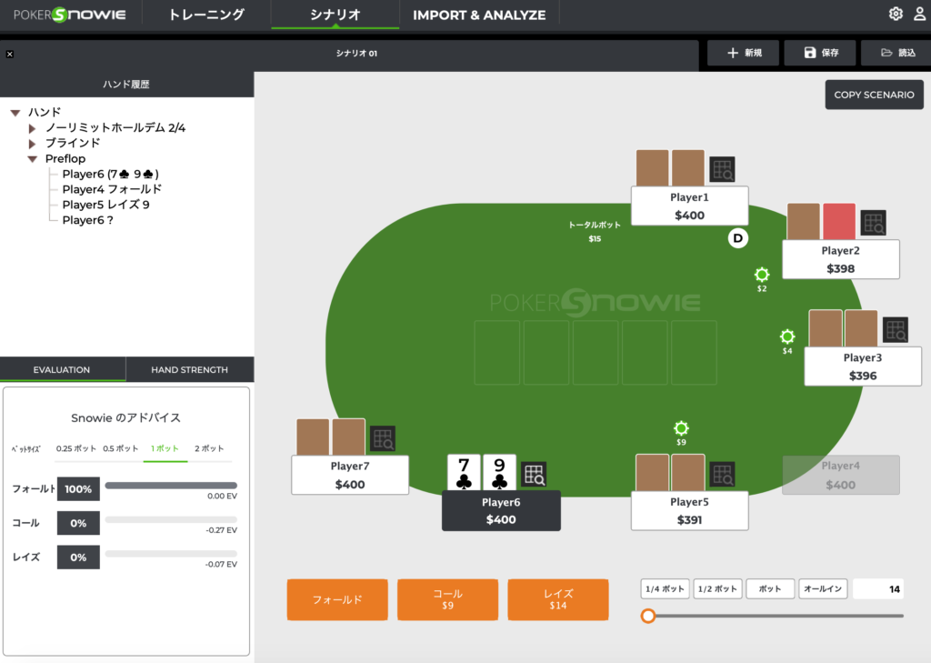 PokerSnowieのシナリオ分析機能