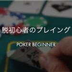 ポーカー脱初心者のプレイング