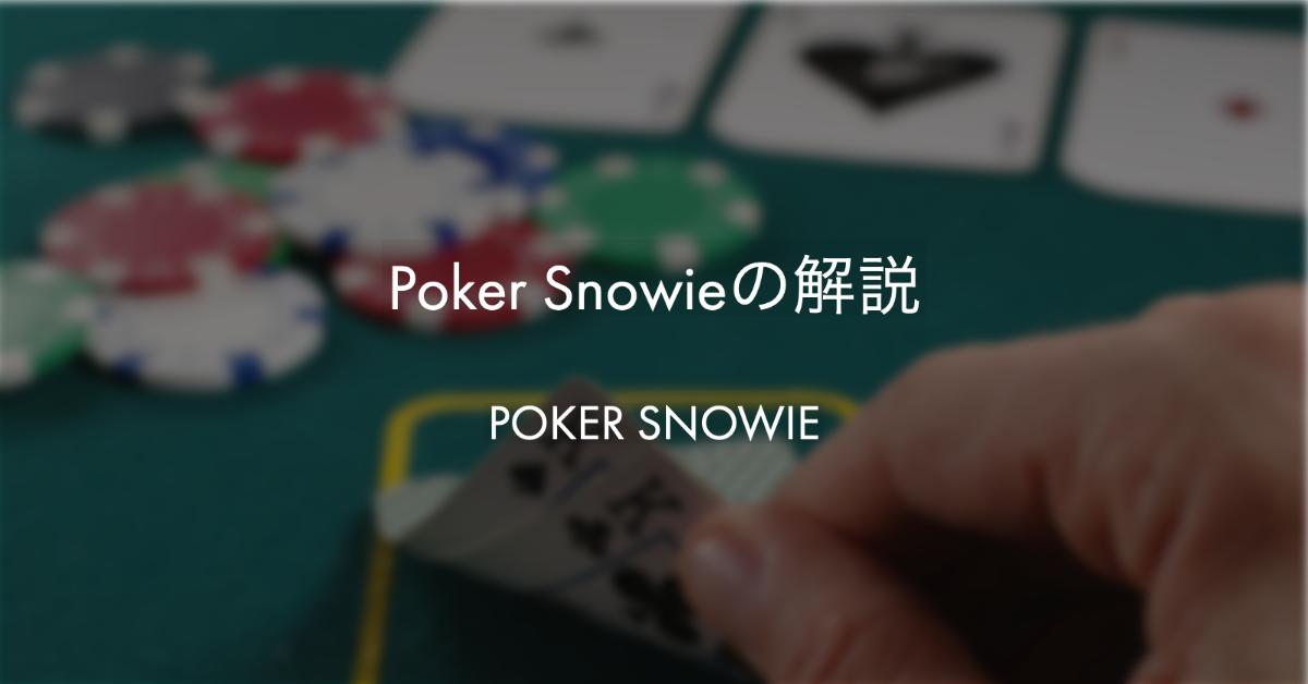 Poker Snowieの解説