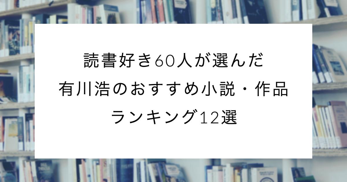 有川浩のおすすめ小説・作品