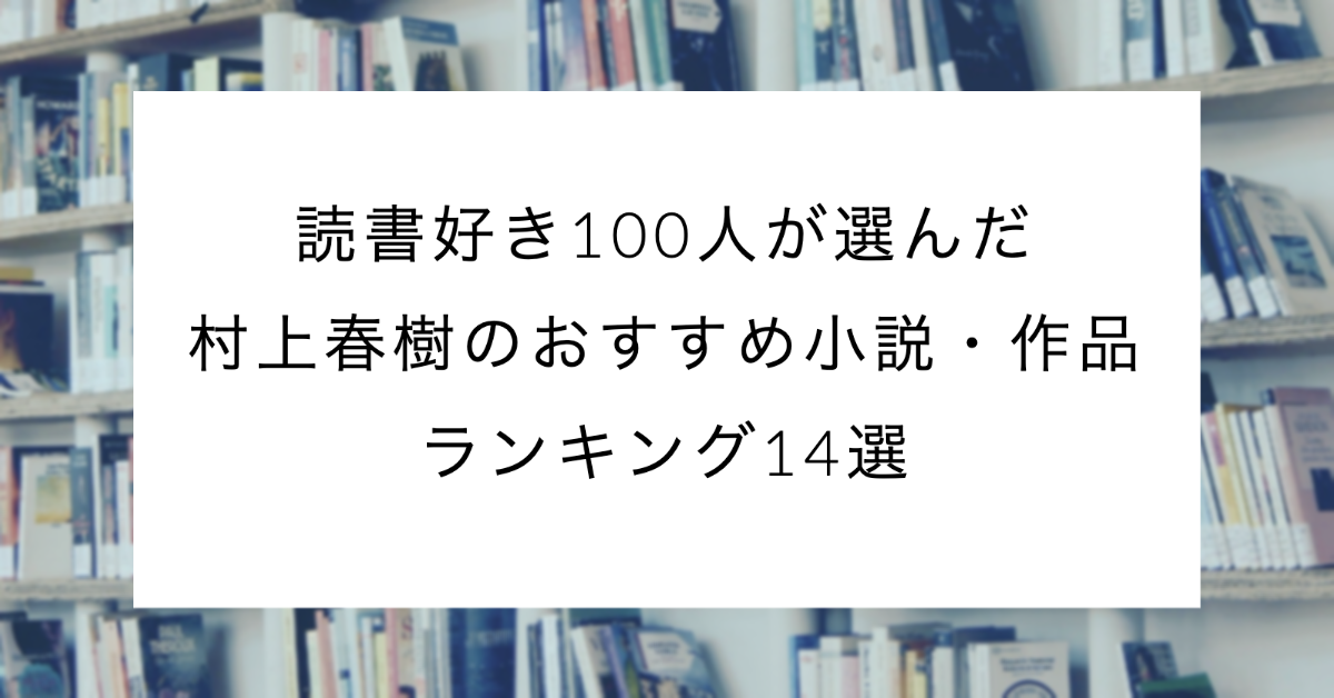村上春樹のおすすめ小説・作品ランキング