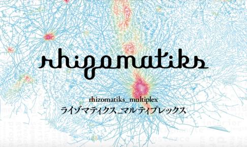 ライゾマティクス・マルティプレックス(展覧会)