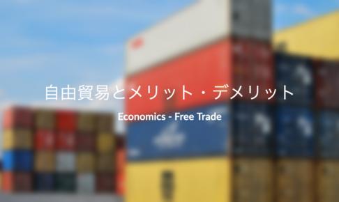 自由貿易のメリットとデメリットを分かりやすく解説