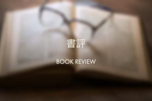 本・書籍の書評