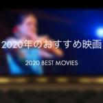2020年のおすすめベスト映画と洋画・邦画別の興行収入ランキング