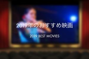 2019年のおすすめベストヒット映画と興行収入ランキング(邦画・洋画別)