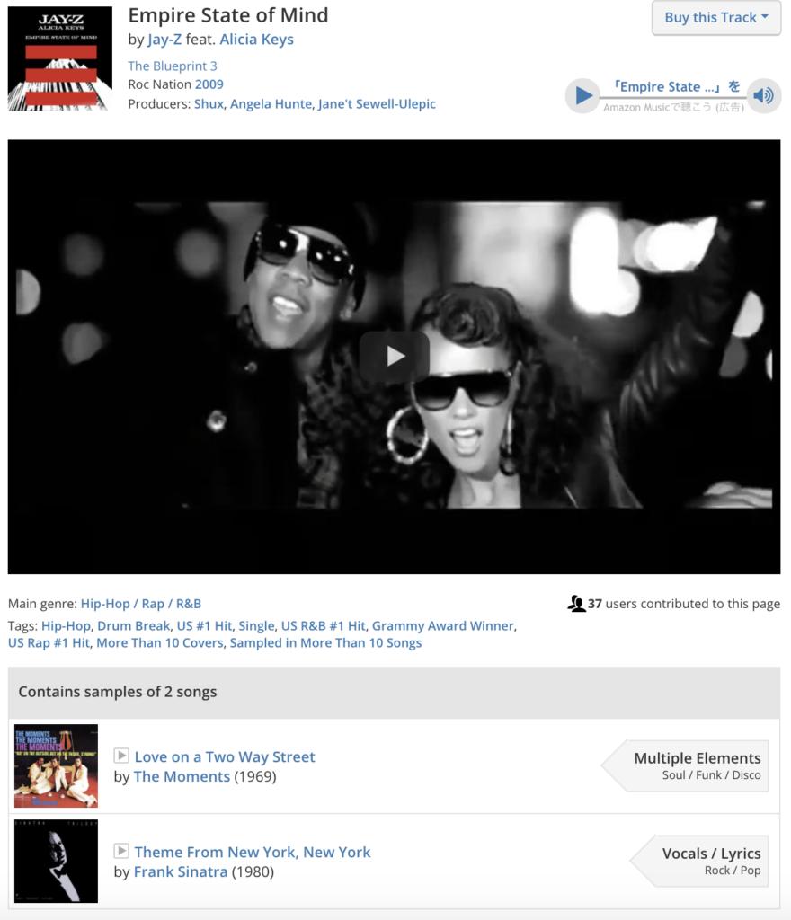 サンプリングの元ネタがわかる「WhoSampled」の「Jay Z - Empire State Of Mind」の元ネタ表示結果