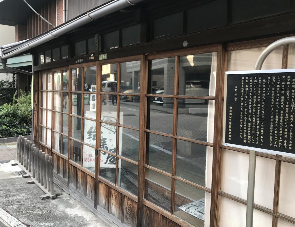 千住絵馬屋・吉田家:北千住のひとり旅・散歩・観光スポット