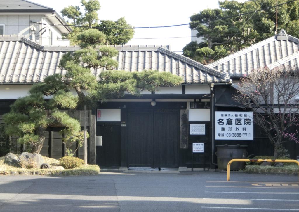 名倉医院本院・吉田家:北千住のひとり旅・散歩・観光スポット