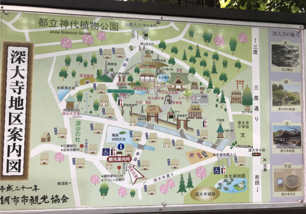 深大寺周辺の地図:調布市のひとり旅・散歩におすすめの観光&食べ歩きスポット