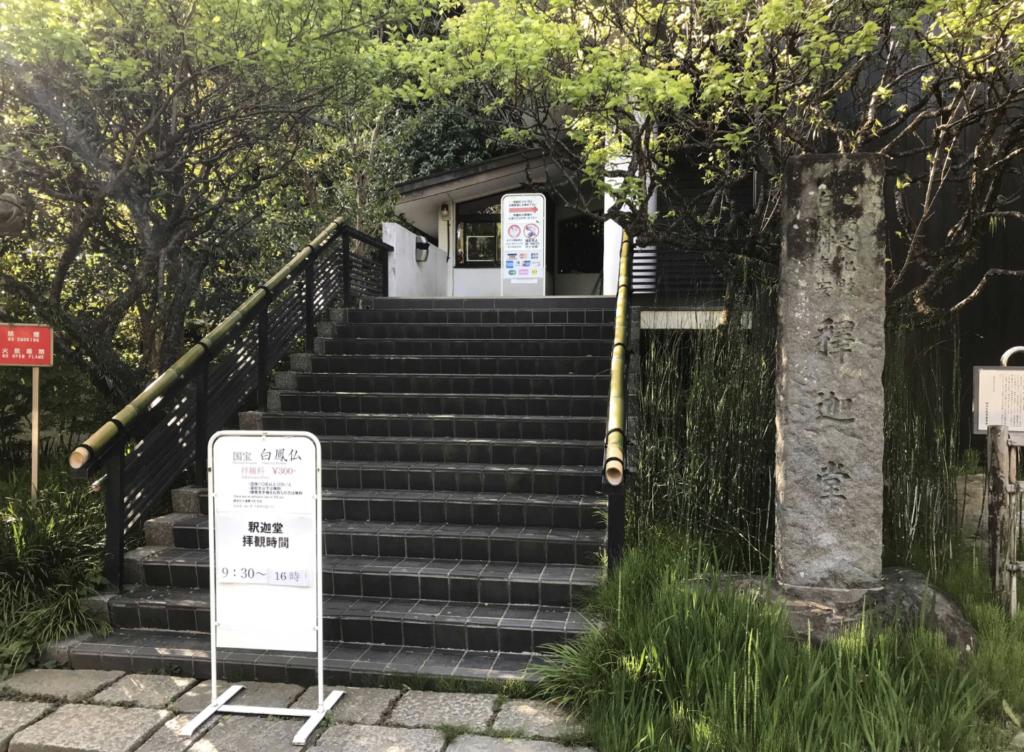 深大寺の白鳳仏:調布市のひとり旅・散歩におすすめの観光&食べ歩きスポット