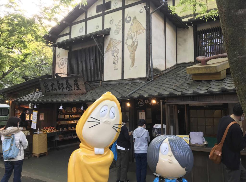 鬼太郎茶屋:調布市のひとり旅・散歩におすすめの観光&食べ歩きスポット