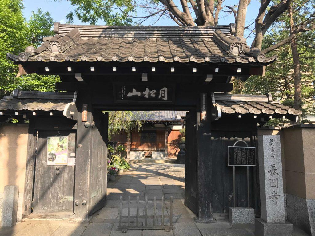 長園寺:北千住のひとり旅・散歩・観光スポット