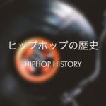ヒップホップの歴史