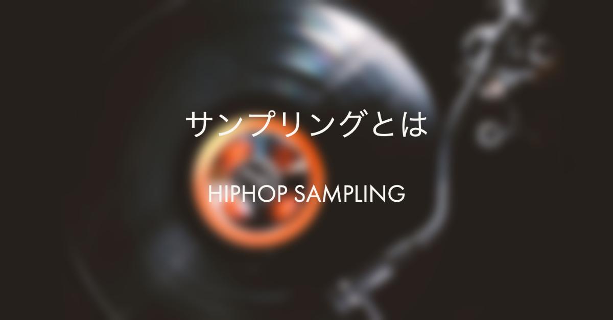 ヒップホップ・ミュージックのサンプリングとは