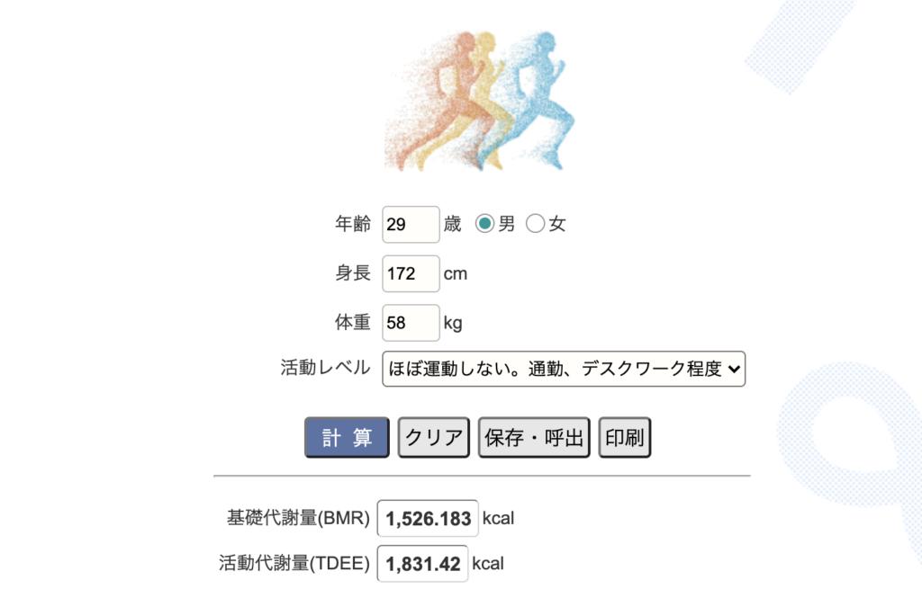 活動代謝量(TDEE)の計算サイト画面