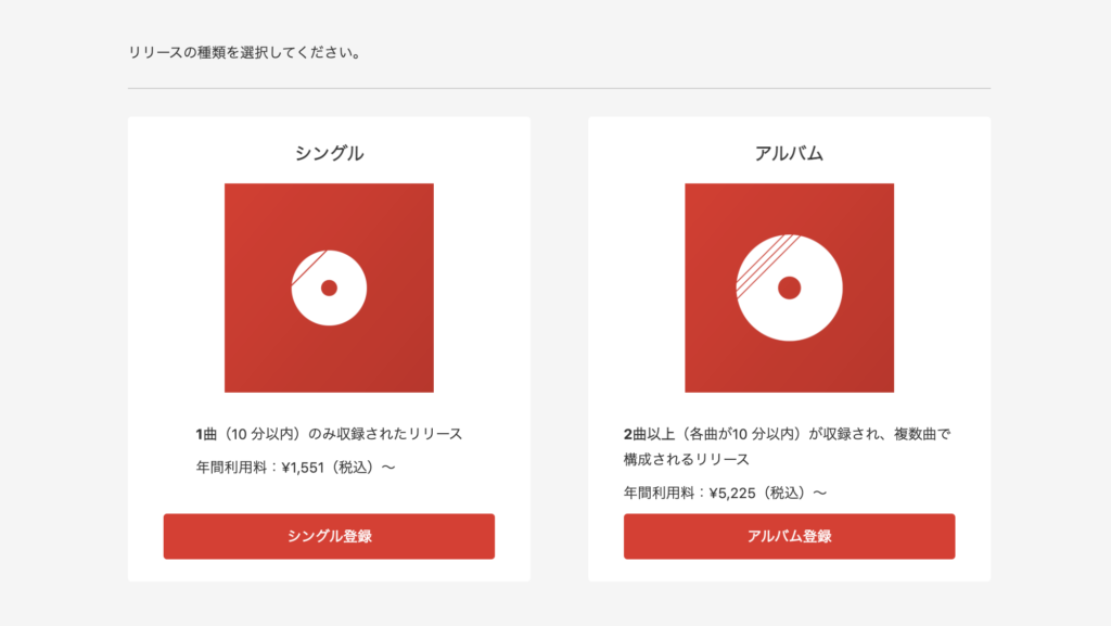 TuneCore Japanの配信料金・手数料