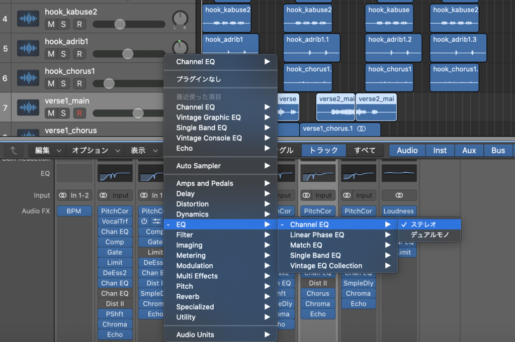 1回目のイコライザー調整:Channel EQをセット