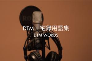 DTM・宅録用語集