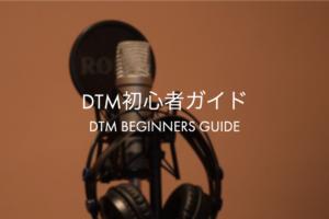 【入門】DTM初心者向けガイド