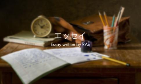 RAqのエッセイ(Essay)