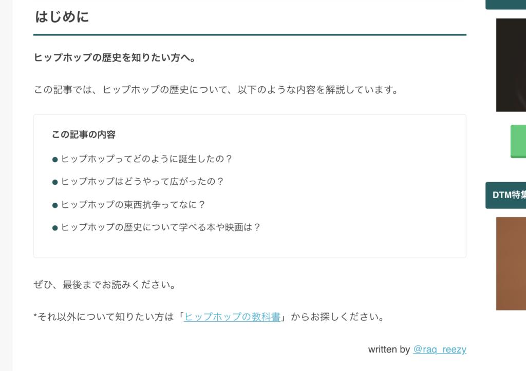 ライタークレジット(Twitterへのリンク)のイメージ