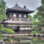 日本庭園の用語集