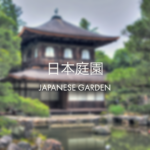 日本庭園ガイド