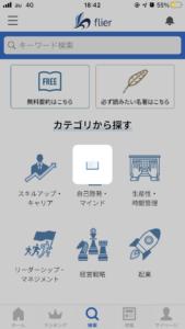 flier(アプリ)の読み込み中画面