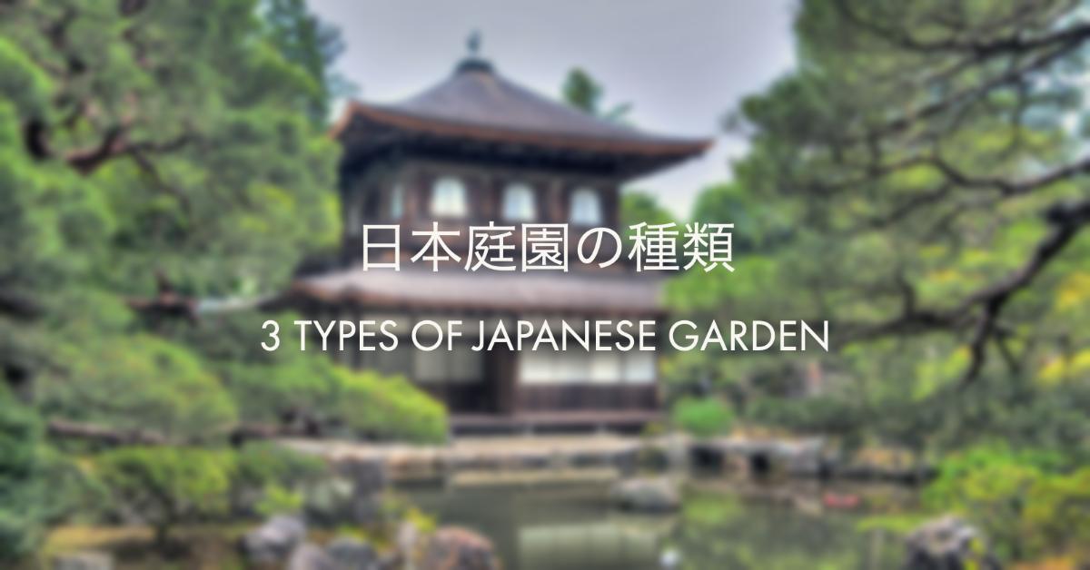 日本庭園の種類