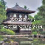 池泉庭園とは