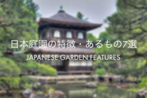 日本庭園の特徴は?日本庭園にあるもの7選をわかりやすく解説