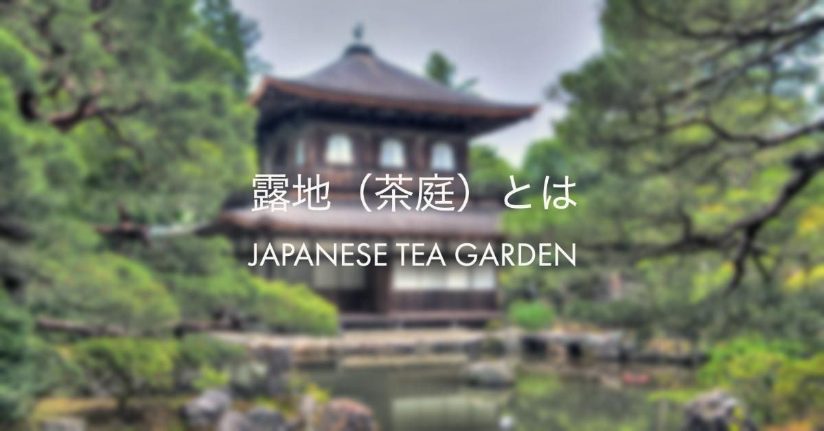 露地(茶庭)とは?庭の構成や図面、石、植栽などをわかりやすく解説。